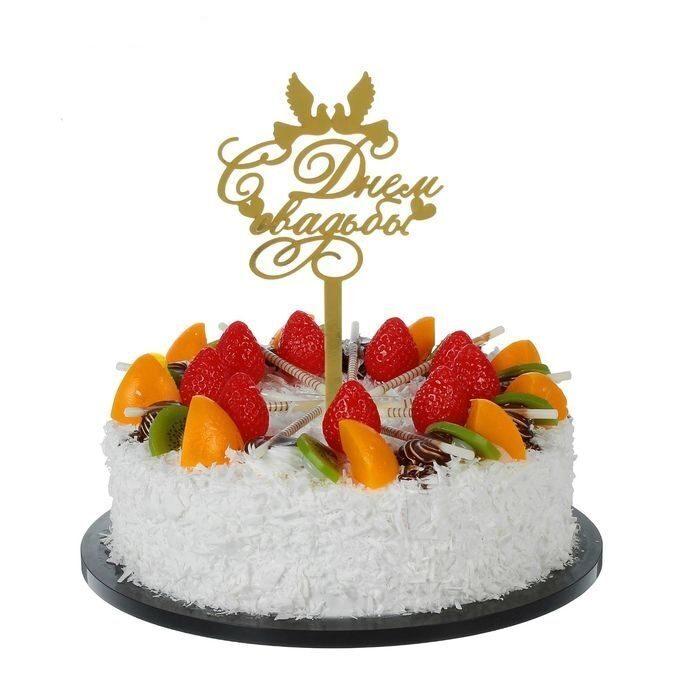 Торты с топпером с днем рождения