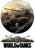 063. World of tanks А4